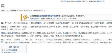 Wikipediaの「尻」のページwwwwwwwwww